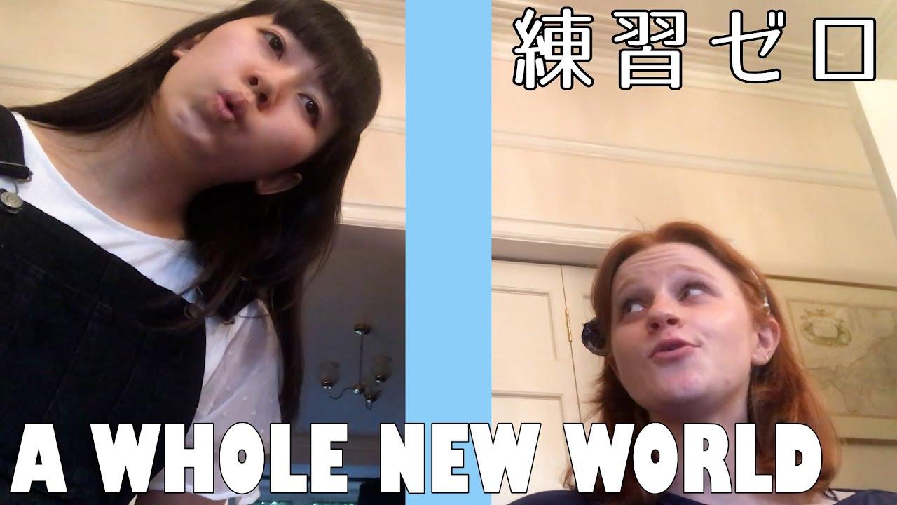 【一発録り】A Whole New Worldをイギリス人と歌ってみた【THE FIRST TAKE】