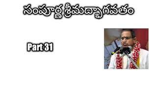 31.Sampoorna Srimad Bhagavatam part 31 by Sri Chaganti Koteswara Rao Garu