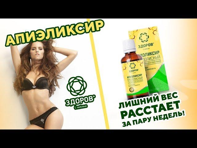 Эликсир стройности ЗДОРОВ