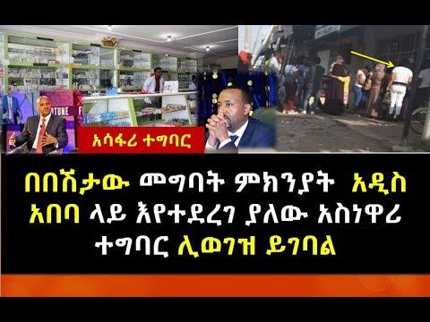 Ethiopia አሳፋሪ ተግባር:በበሽታው መግባት ምክንያት  አዲስ አበባ ላይ እየተደረገ ያለው አስነዋሪ ተግባር ሊወገዝ ይገባል Addis Abeba