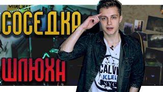 #ДЕВУШКА-СОСЕДКА, КОТОРАЯ МРАЗЬ