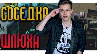 Download #ДЕВУШКА-СОСЕДКА, КОТОРАЯ МРАЗЬ Mp3 and Videos