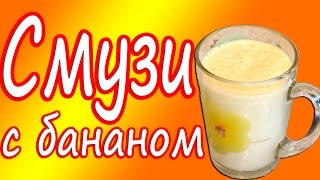 БАНАНОВЫЙ СМУЗИ ! / Banana milkshake.