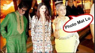 Jaya Bachchan Bad Behaviour With Media Embarrassed Amitabh Bachchan And Aishwarya Rai At Wedding