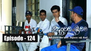 Deweni Inima | Episode 124 27th July 2017 Thumbnail
