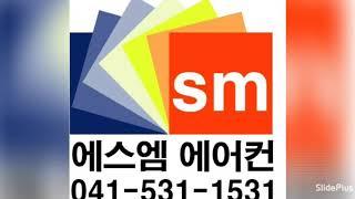 천안시 서북구 신불당동 LG스탠드냉난방기 판마설치 -에…