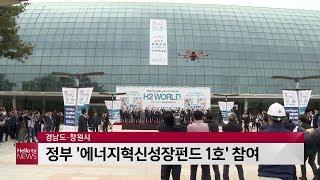 경남도·창원시, 정부 '에너지혁신성장펀드 1호' 참여