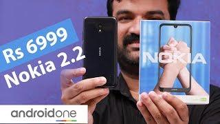 Nokia 2.2 Malayalam Review | Nokia 2.2 Price 6999