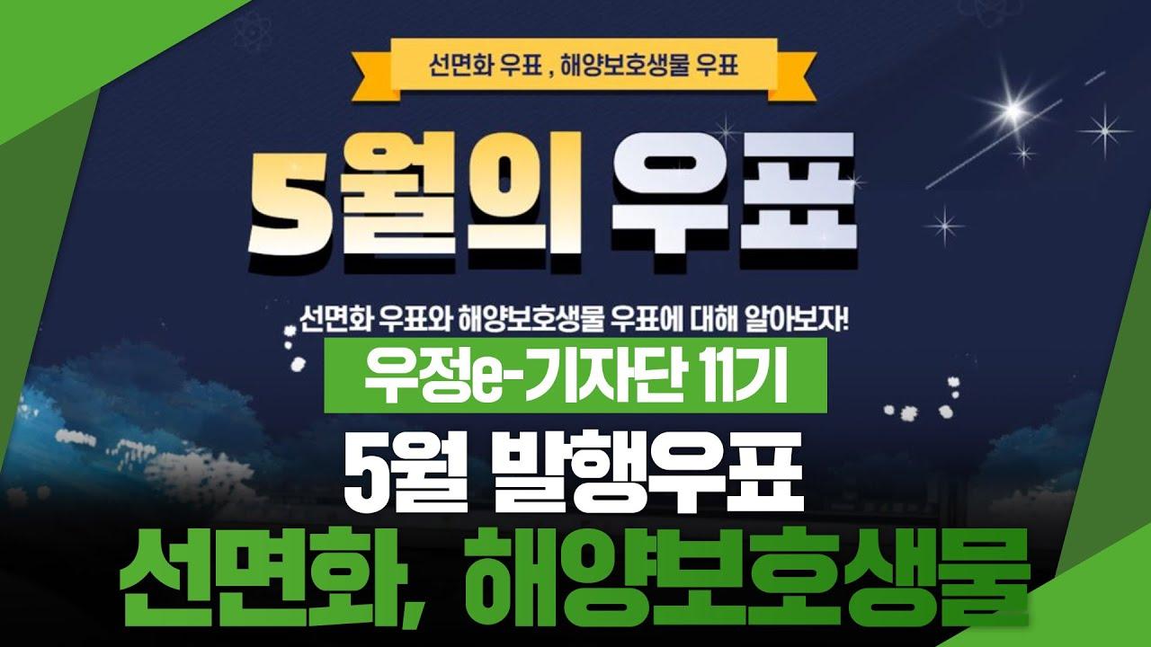 [우정e-기자단] 5월 발행 우표 소개 _ 선면화 & 해양보호생물