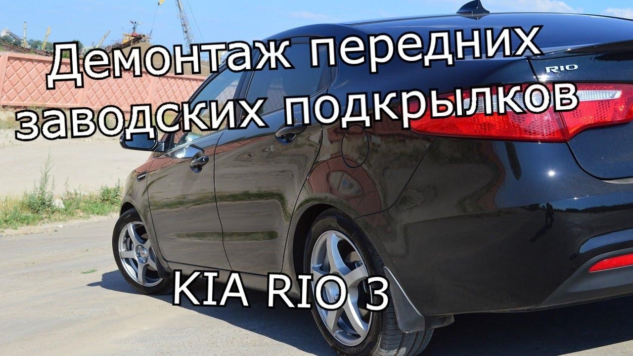 Демонтаж передних заводских подкрылков KIA RIO 3