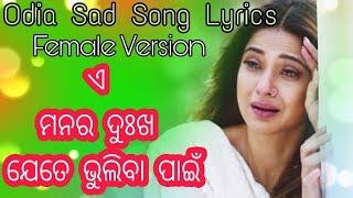 Ea manara dukha jete bhuliba pain    Odia Sad Whatsapp Status Song Lyrics    Female Version thumbnail