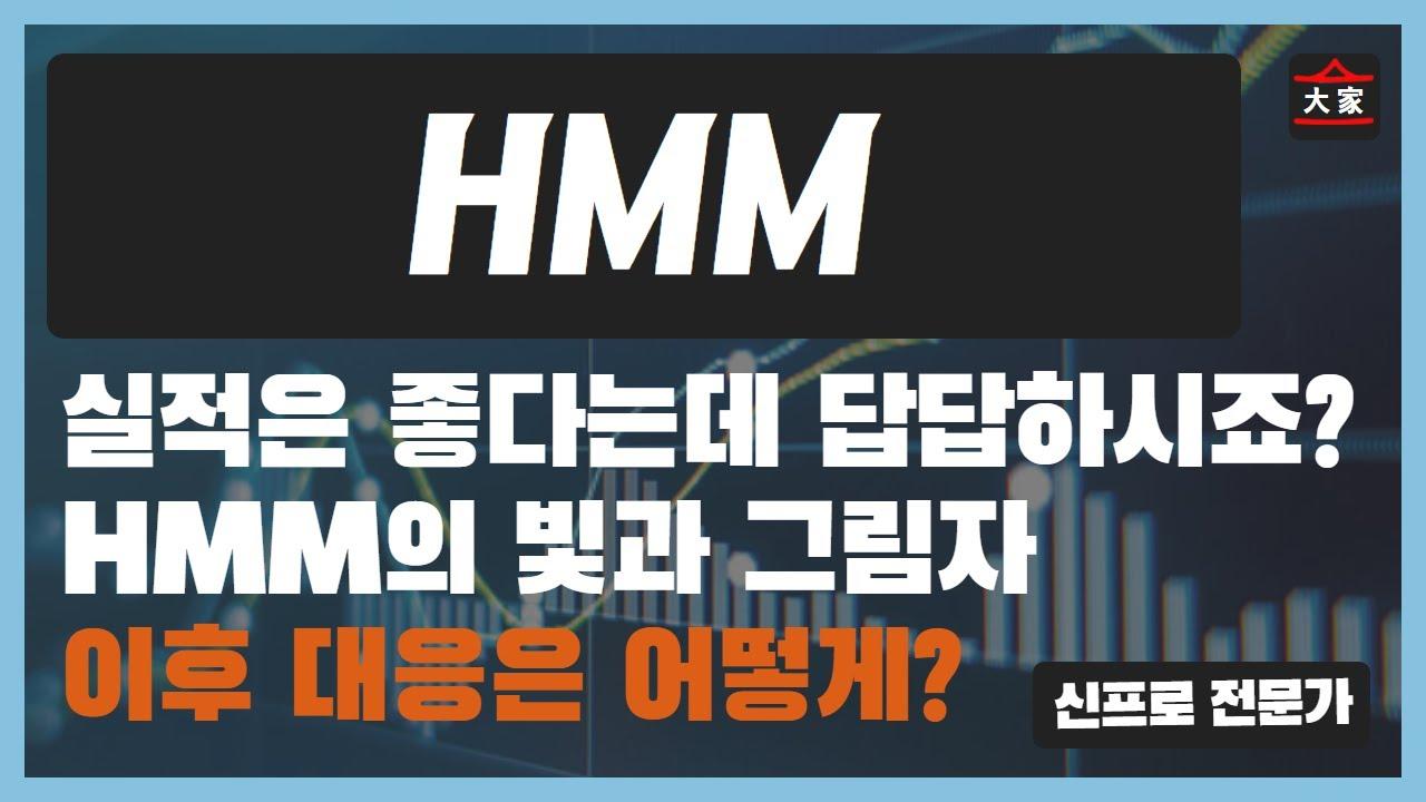 HMM 주가 전망 - 실적은 좋다는데 답답하시죠? HMM의 빛과 그림자 이후 대응은 어떻게?