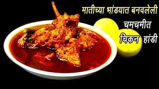 तर्रीबाज चिकन हंडी  | Chicken Handi Recipe | How to make Handi Chicken | MadhurasRecipe | Ep - 349