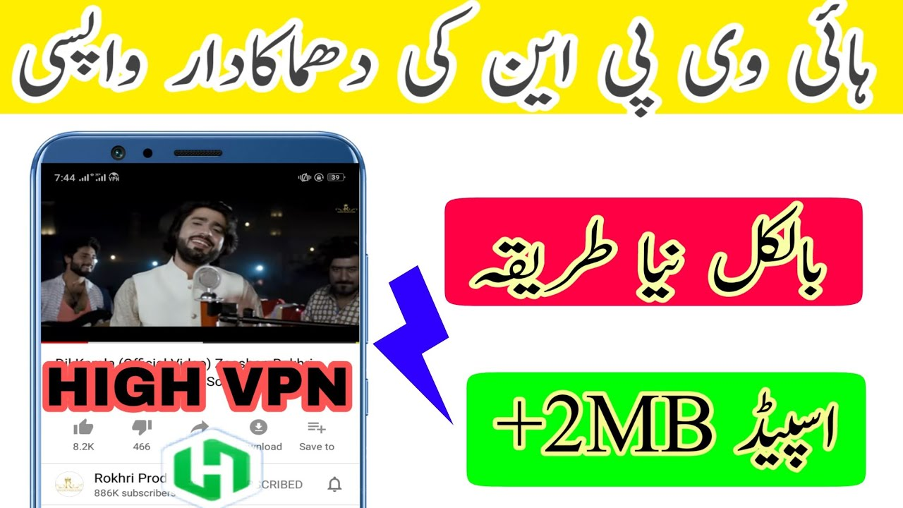 HIGH VPN New Fast speed Tricks||high VPN latest version 2019