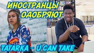 ИНОСТРАНЦЫ СЛУШАЮТ TATARKA U CAN TAKE Feat LITTLE BIG ИНОСТРАНЦЫ СЛУШАЮТ РУССКУЮ МУЗЫКУ