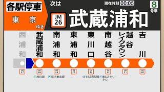 【架空LCD】JR武蔵野線 京葉線直通 府中本町→東京【全駅ナンバリング対応】