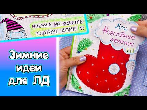 Новогодние планы и желания🎄 ЗИМНИЕ ИДЕИ для ЛД Часть 50