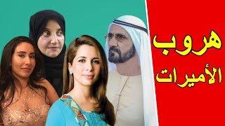 قضية هروب الاميرة هيا: المحكمة ستنظر بعلاقة الشيخ محمد بست زوجات و23 من الأبناء