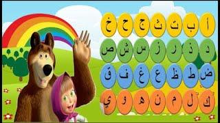 أسهل طريقة ل تعليم الأطفال الحروف العربية مع ماشا والدب - لعبة مع الصور Arabic Alphabet Learning