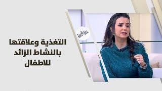 التغذية وعلاقتها بالنشاط الزائد للاطفال - د. ربى مشربش