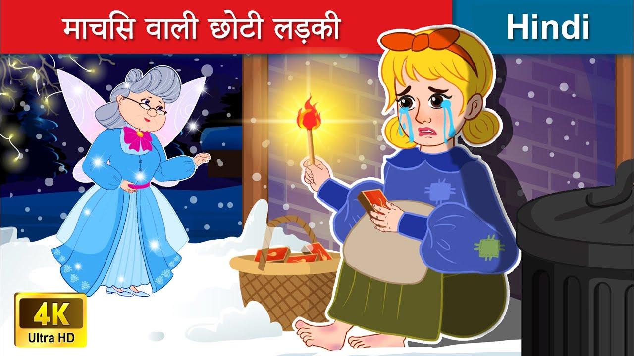 माचिस वाली छोटी लड़की 👩 The Little Match Girl | Bedtime Story in Hindi | WOA Fairy Tales