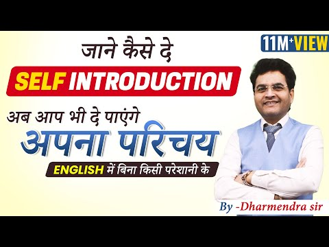 Self Introduction देना सीखें| How to Introduce Yourself in English in Interviews| (DslEnglish)