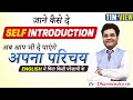 Self Introduction देना सीखें| How to Introduce Yourself in English in Interviews| (DslEnglish) Mp3