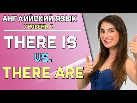 38. Английский: THERE IS / THERE ARE ( Ирина ШИ )