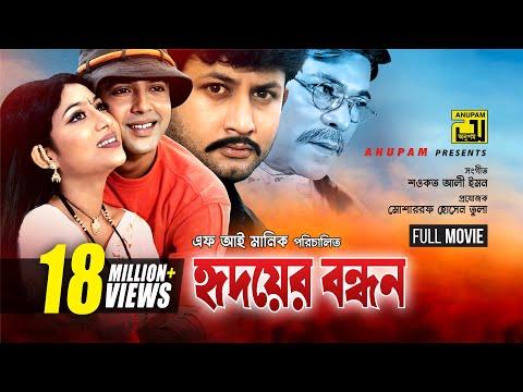 Hridoyer Bondhon | হৃদয়ের বন্ধন | Shabnur, Riaz, Amin Khan & Keya | Bangla Full Movie