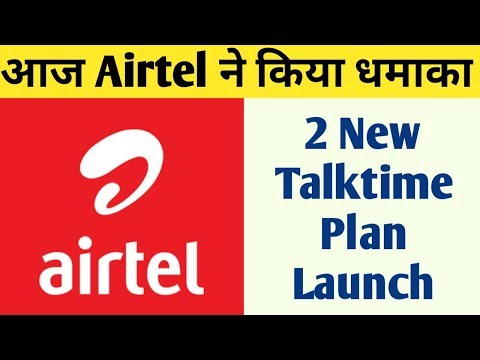 Latest Telecom News | Airtel Dhamaka | Launched 2 Talktime Plan