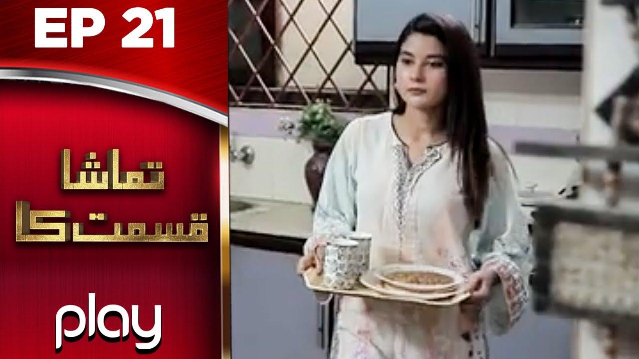 Pakistani Drama   Tamasha Qismat Ka - Episode 21   JC1O