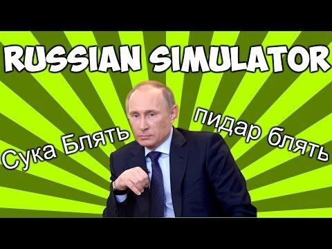 CS:GO - Russian Simulator