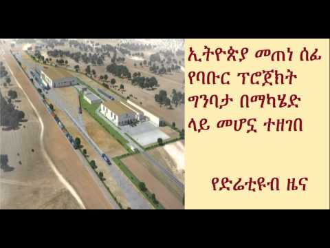 DireTube News - Ethiopia: Woldiya–Kombolcha–Awash railway line to cost US$1.7bn