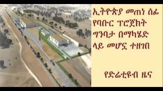 DireTube News - Ethiopia: Woldiya–Kombolcha–Awash railway line to cost US$1.7bn