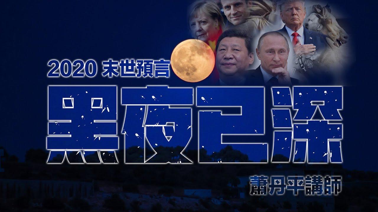 Link Building【黑夜已深】蕭丹平講師 - 末世預言系列    中文字幕