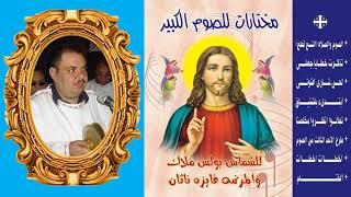 البوم  مختارات الصوم الكبير كاملا للشماس بولس ملاك