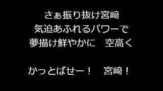 横浜DeNAベイスターズ 2017年新応援歌(宮﨑 敏郎選手)