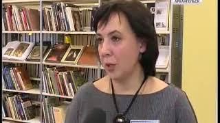 В научной библиотеке САФУ открылся читальный зал (сюжет Вести Поморья)