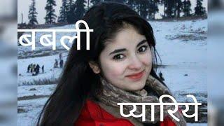 Babli Payari (Sheda laga de kaambal) a good Himachali song