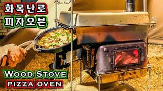 캠핑 화목난로 자작 스텐밧드 피자 오븐 만들기!  DI…