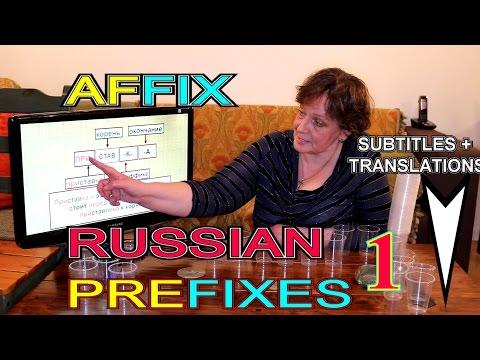 LEARN RUSSIAN PREFIXES, Lesson: Affix Russian Prefixes - 1| RUSSIAN LANGUAGE 2: BASIC