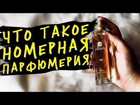 Что такое номерная парфюмерия. Где купить номерные духи. Мой отзыв о духах Armelle