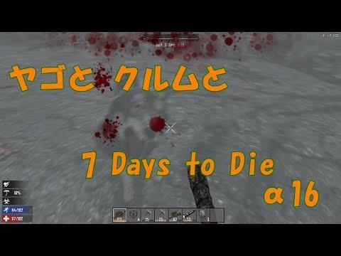 【7 Days to Die】 ヤゴとクルムと 223【α16】Navezgane