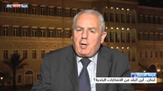 أين البلد.. من انتخابات لبنان البلدية؟