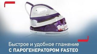 Быстрое и эффективное глажение с парогенератором Fasteo от Tefal