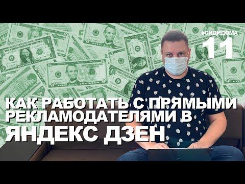 Как продвигать свой канал в Яндекс Дзен? Где брать рекламодателей? Сколько брать денег за рекламу?