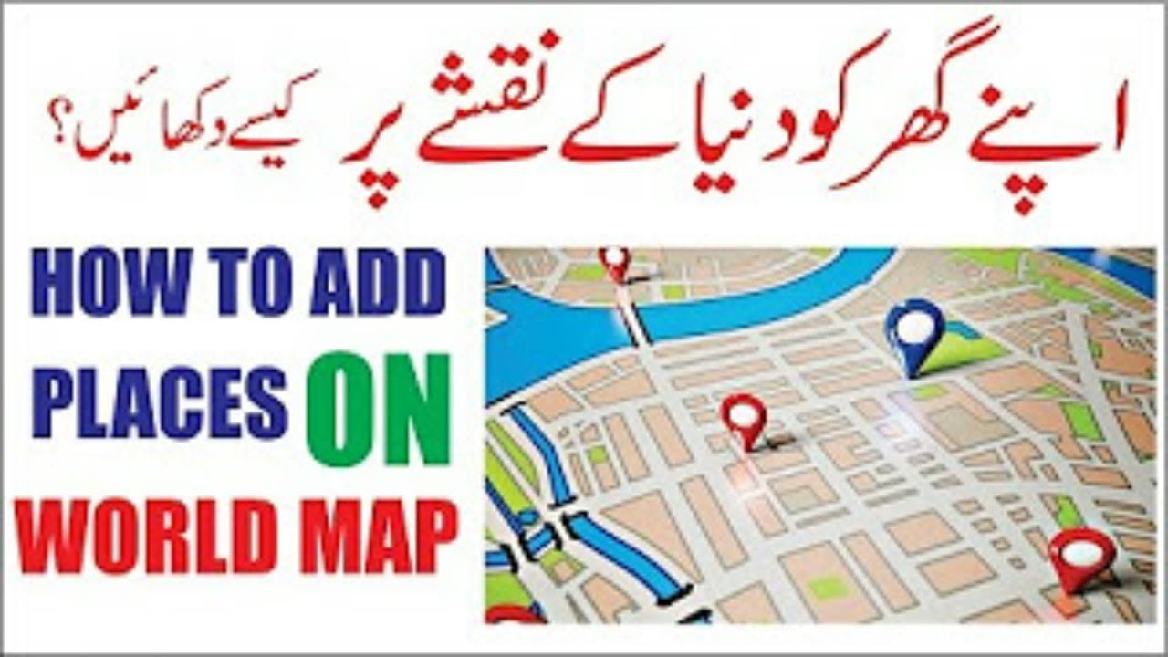 How to add your home at world map hindi and urdu youtube how to add your home at world map hindi and urdu gumiabroncs Gallery