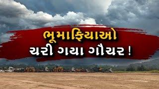 Mahamanthan: ભૂમાફિયાઓ ચરી ગયા ગૌચર !  | VTV Gujarati