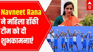 Go for Gold, says Navneet Rana as she wishes well for Indian women's hockey team