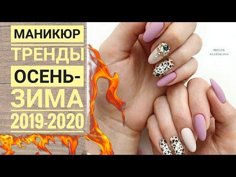 Ногти осень 2019 / Ногти модные тренды осень зима 2019 - 2020 / модные цвета осень 2019